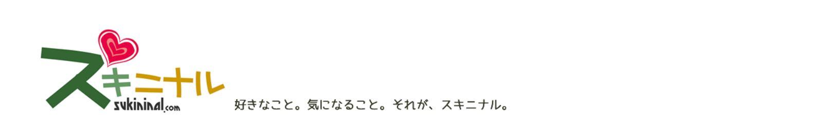 スキニナル.COM