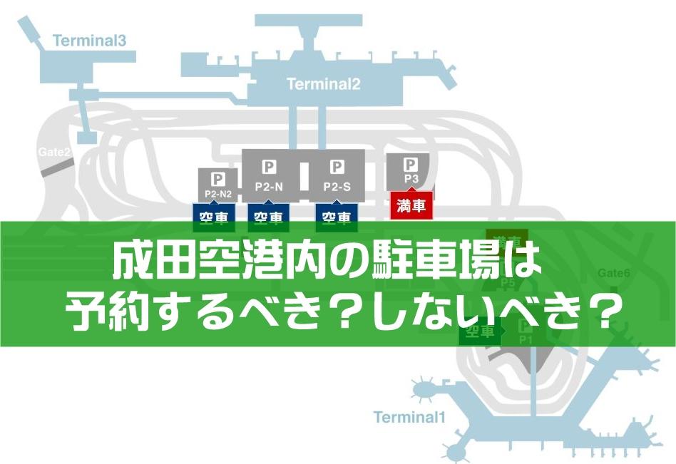 成田空港の中にある有料駐車場に停める時